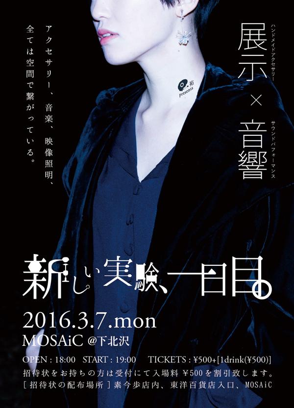 artist omoimegurasu<br>主催公演 『新しい実験、一日目。』