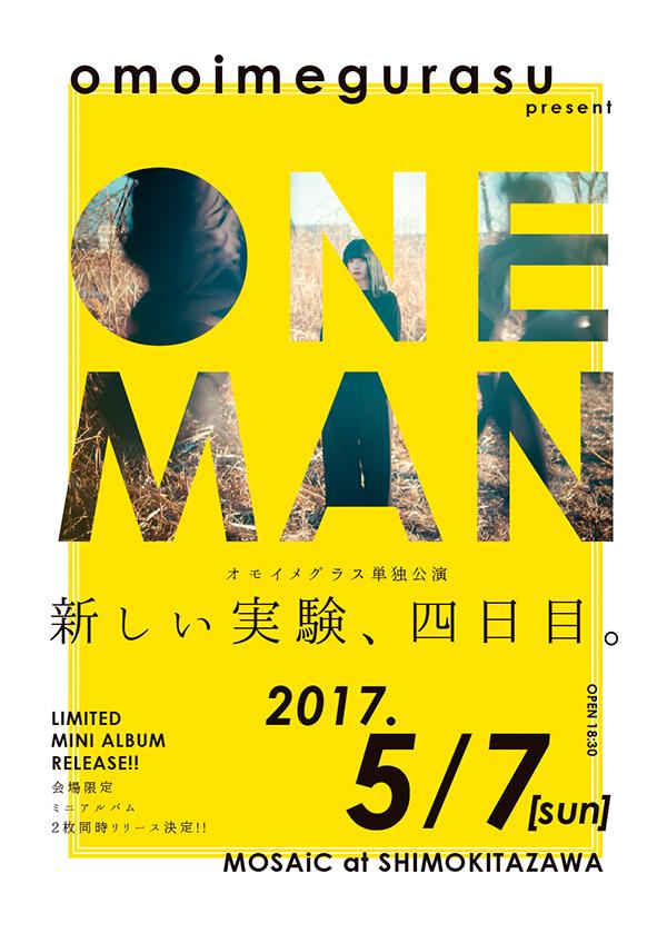 artist omoimegurasu<br>ワンマン公演 『新しい実験、四日目。』