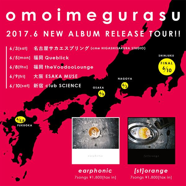 artist omoimegurasu<br>RELEASE TOUR 2017