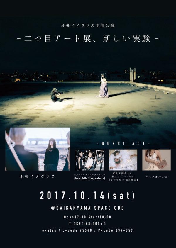 omoimegurasu 主催公演 『二つ目アート展、新しい実験』