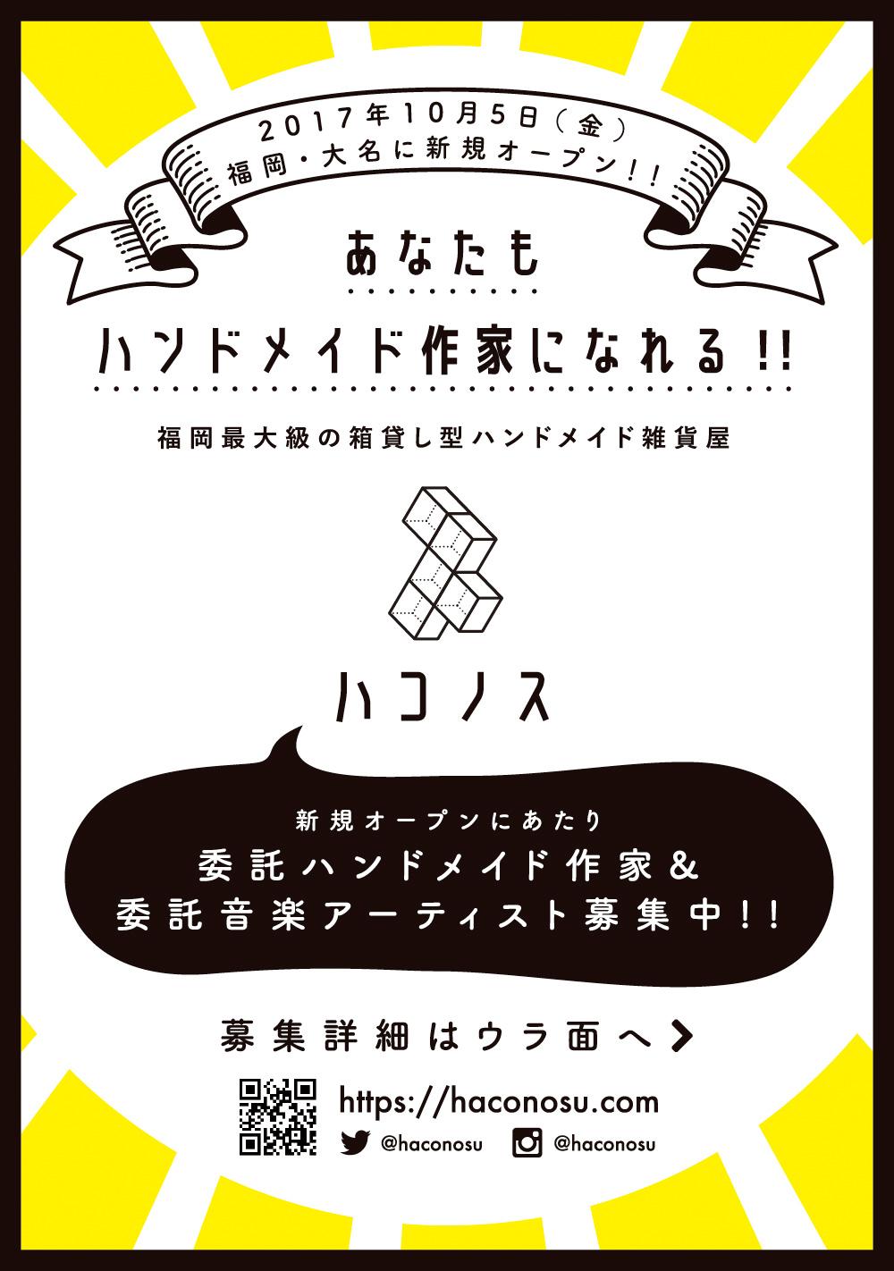 flyer アーカイブ masashi nanri works