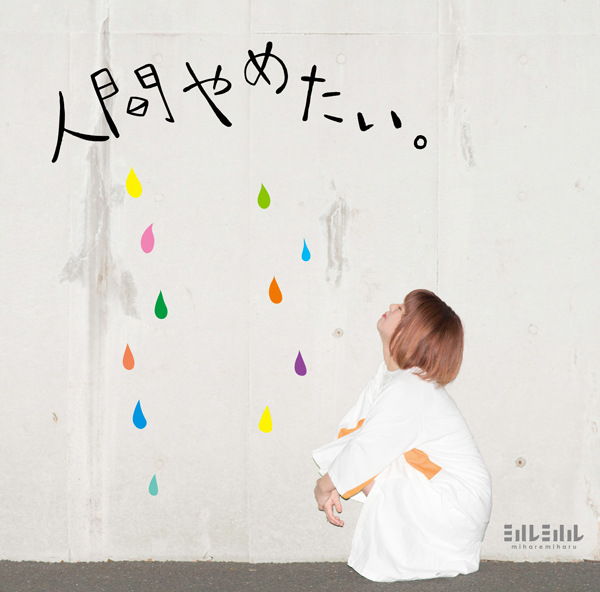 artist ミハレミハル 1st album<br>『人間やめたい』