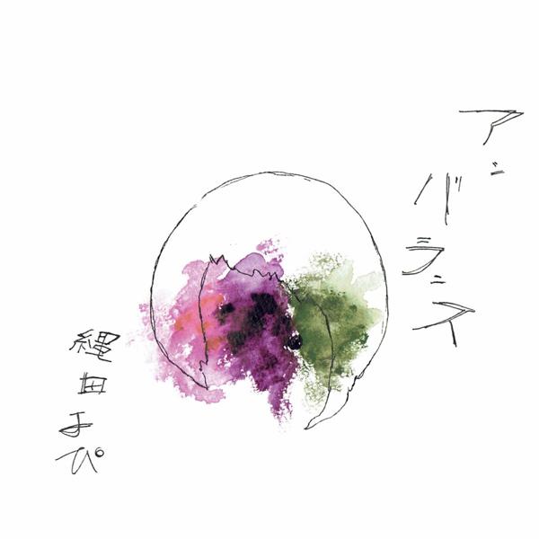 artist 縄田よぴ 1st full album<br>『アンバランス』