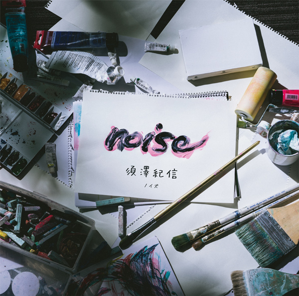 artist 須澤紀信 2nd single<br>『ノイズ』