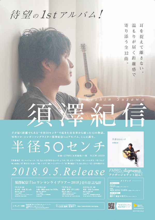 artist 須澤紀信 1st album<br>『半径50センチ』